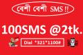 Airtel 100 SMS 2TK Offer