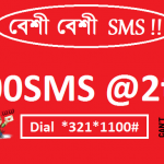 Airtel 100 SMS 2TK Offer