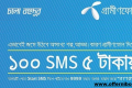 GP 100 SMS at 5TK