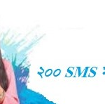 GP 200 SMS 4.87 TK Offer
