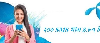 GP 200 SMS 11TK Offer 2021, Price &  Validity- Offernibo