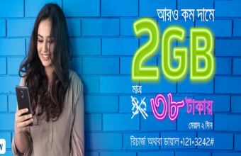 GP 2GB 38TK Internet Offer!  Activate Code & Validity