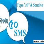 GP 50 SMS 2TK Offer-offernibo.com