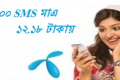 GP 500 SMS 12TK Offer
