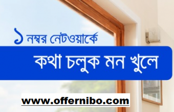 Grameenphone Minutes Offer 2021! GP Minutes Pack 2021 Update-Offernibo
