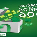 Teletalk SMS Offer! Teletalk SMS Bundle Pack