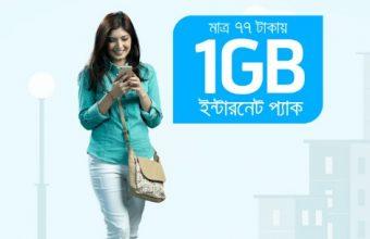 GP 1GB 7 Days Offer Code – GP 1GB Internet Offer 2021