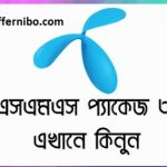 GP SMS Offer 2021: Daily, Monthly & Weekly – Offernibo