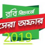 Robi Recharge Offer 2019! 21 TK, 49 TK & 166 TK Recharge 50 Paisa/Min Offer