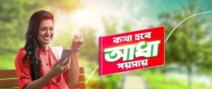 Robi Recharge Offer 2021
