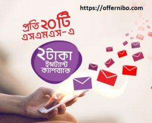 Robi SMS
