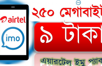 Airtel IMO Pack 2019! 250 MB at 9 TK Offer