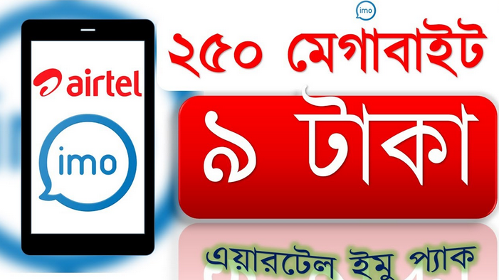 Airtel IMO Pack 2019! 250 MB at 9 TK Offer - Offer Nibo