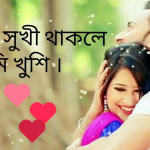 Bangla Love SMS 2020 & Bangla Misti Premer SMS!