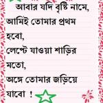 Bangla Romantic Love SMS Girlfriend & Wife