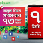 Robi New SIM Offer 2019! Robi 7GB Internet 73TK Offer!