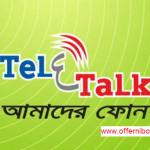 Teletalk 3GB Internet 33TK Offer