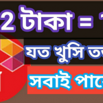 Robi 12TK 1GB Internet Offer With Validity Of 4 Hours: