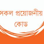 Banglalink Number Check Code 2021, SMS Check Code & Internet Check Code