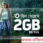 GP 2GB Internet 44 TK Offer