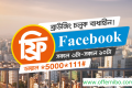 Banglalink Free Facebook Offer