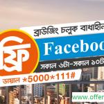 Banglalink Free Facebook Code-Free Facebook Moring For Banglalink