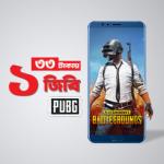 Robi PUGB 1GB 33Tk Offer 2019-offernibo.com