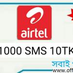 Airtel 1000 SMS 10Tk Offer –Offernibo.com