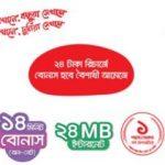 Airtel Pohela Boishakh Offer 2019! 24TK Recharge Offer