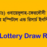 POF Lottery Result 2019 Bangladesh- 20 TK Lottery Draw Result