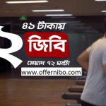 Robi 2GB Internet 41Tk Offer-Offernibo.com