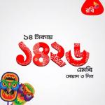Robi Boishakhi Offer 1426 MB 14TK-offernibo