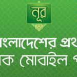 Robi Noor Pack SIM Offer! Internet & Minute