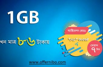 GP 1GB 86tk Offer With Validity 7 Days