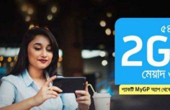 GP 2GB 5G Internet Offer 2021 Price, Validity-Offernibo.com