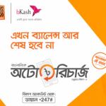 Bkash Auto Flexiload!  Banglalink Bring Amazing Service