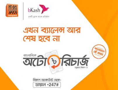 Bkash Offer 2019