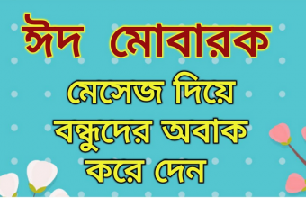 Eid SMS Bangla! Eid Mubarak SMS! Offernino.com