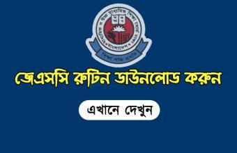 JSC Routine 2019 All Education Board
