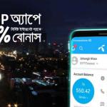 My GP Apps Offer 2019! Exclusive 10% Bonus