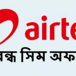 Airtel Bondho SIM Offer BD 2021! 6GB 89TK! 3GB 43TK & 1GB 29TK Offer