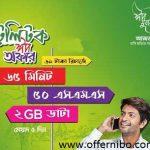 Teletalk Eid Bundle Offer 2019 & Teletalk Internet Eid Offer