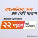 Banglalink Desh Ek Rate Darun Package-Offernibo
