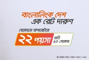 Banglalink Desh Ek Rate Darun