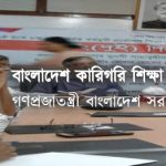 SSC/Dakhil Vocational Class 9 Board Final Exam Routine 2019 – www.bteb.gov.bd.
