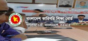 SSCDakhil Vocational Class