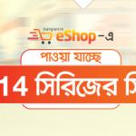 Banglalink New SIM 014, Banglalink 014 SIM Offer, Banglalink 014 Series Number-Offernibo