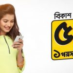 Banglalink 52 TK Recharge Offer With 54 Paisa Minute