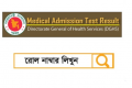 MBBS Admission Test Result 2019