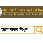 MBBS Admission TestResult 2019-20 Bangladesh